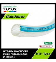 TOYOX รุ่น HYBRID TOYOFOODS (เมตร)