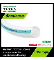 TOYOX รุ่น HYBRID TOYOSILICONE (เมตร)