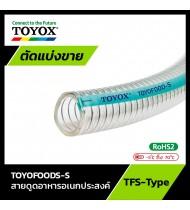 TOYOX รุ่น TOYOFOODS-S (เมตร)