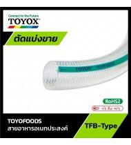 TOYOX รุ่น TOYOFOODS (เมตร)