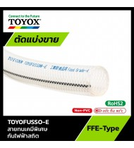 TOYOX รุ่น TOYOFUSSO-E (เมตร)