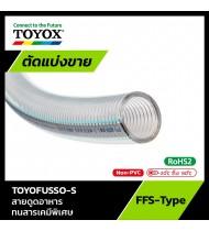 TOYOX รุ่น TOYOFUSSO-S (เมตร)