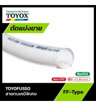 TOYOX รุ่น TOYOFUSSO SOFT (เมตร)