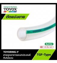 TOYOX รุ่น TOYORING-F (เมตร)