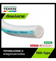 TOYOX รุ่น TOYOSILICONE-S(เมตร)