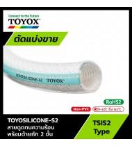 TOYOX รุ่น TOYOSILICONE-S2 (เมตร)