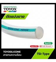 TOYOX รุ่น TOYOSILICONE(เมตร)