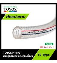 TOYOX รุ่น TOYOSPRING (เมตร)